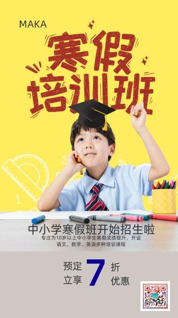 黄色简单简约风中小学寒假培训教育招生手机宣传海报