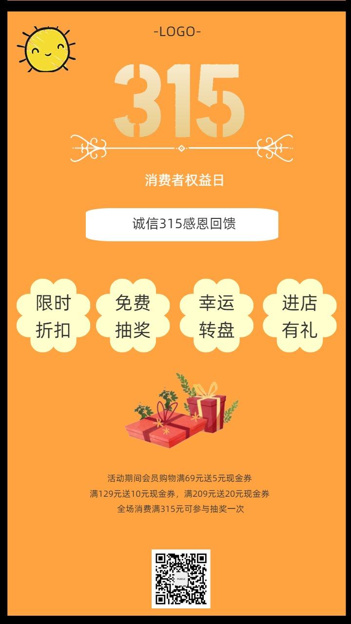 315消费者权益日手机海报