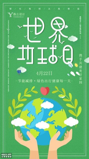 世界地球日 卡通手绘绿色小清新世界地球日企业通用公益宣传推广海报
