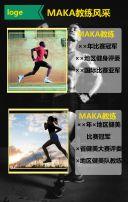 体育健身行业的开业和宣传