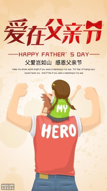 父亲 爸爸 感恩 父亲节 孝顺 节日 节日促销 节日活动 618 端午节  贺卡