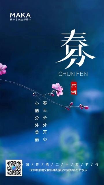 蓝色文艺清新春分节气日签问候海报