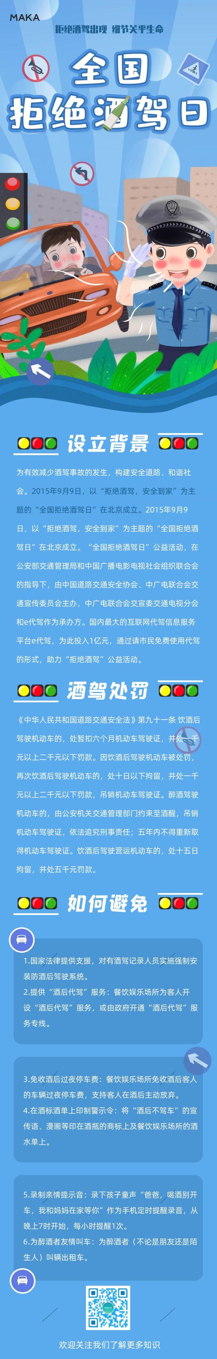 蓝色简约全国拒绝酒驾日公益宣传海报