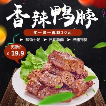 香辣鸭脖百货零售食品促销简约清新电商商品主图