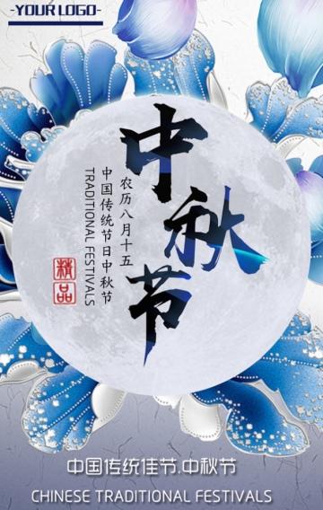 蓝色中国风中秋佳节宣传活动推广H5