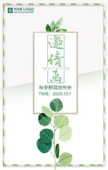 清新简约新品发布邀请函活动会议邀请