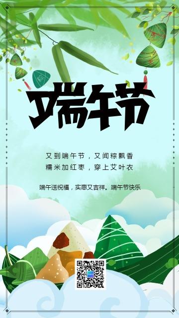中国风绿色简约端午节贺卡海报