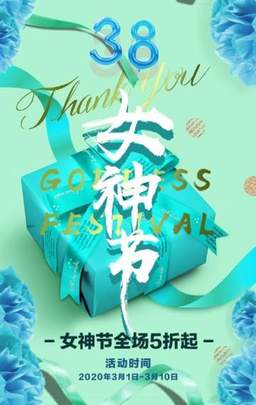 蒂芙尼蓝礼物动感女神节三八节妇女节节日促销新品推荐店铺活动推广