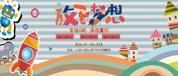 卡通手绘蓝色咖色六一儿童节品促销活动活动宣传微信公众号封面--头条