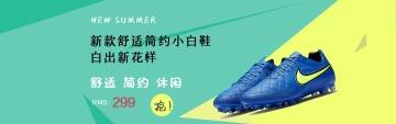 清新简互联网各行业宣传促销电商banner