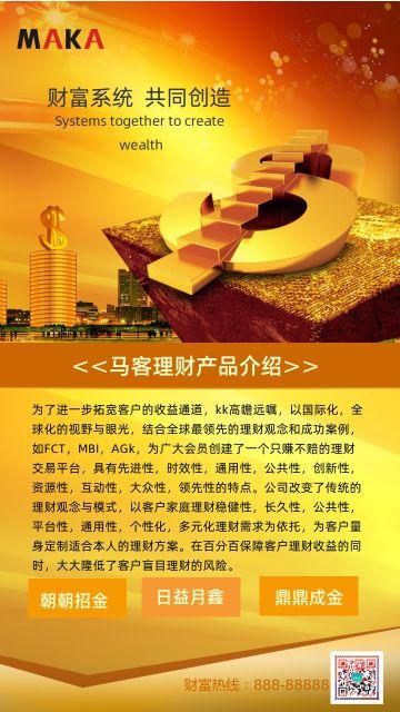 金融理财保险行业公司简介品牌形象宣传金黄色大气手机海报