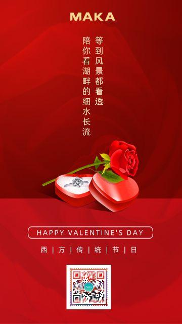 红色简约风情人节宣传海报