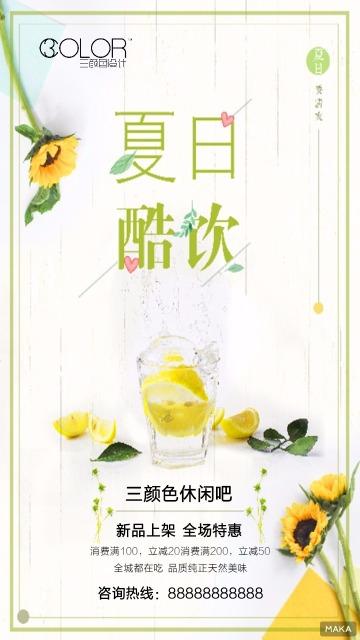 饮品奶茶店餐饮美食推广宣传海报
