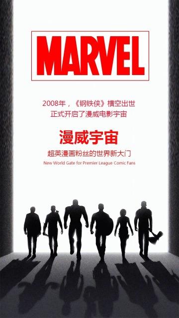 电影院简约绚丽漫威电影上映宣传海报