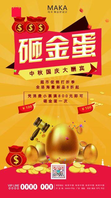 黄色简约大气中秋国庆超市卖场砸金蛋活动宣传手机海报