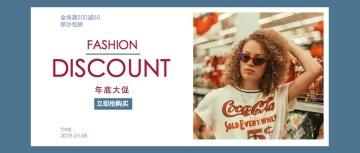 春夏扁平风女装产品促销宣传新版公众号封面图