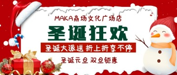 圣诞元旦节日促销活动宣传推广