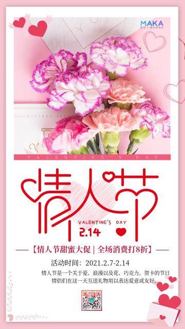 粉色清新花店行业情人节促销推广宣传海报