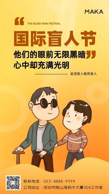 黄色简约国际盲人节公益宣传海报