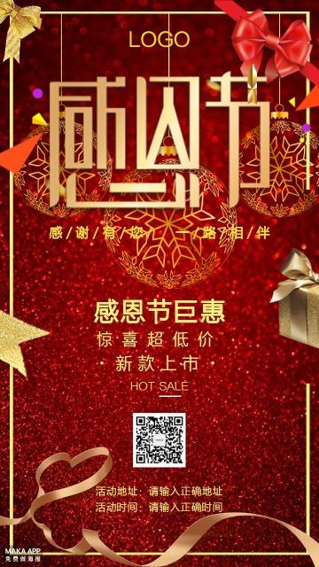 感恩节祝福贺卡高端时尚商场促销节日活动海报
