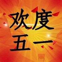 红色扁平简约欢庆五一公众号通用封面小图