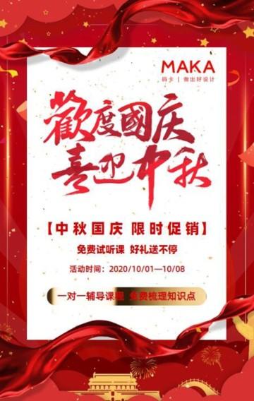 红色简约中秋国庆教育辅导培训招生宣传H5