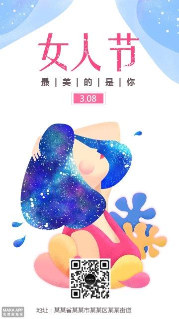 女人节三八节插画风唯美海报