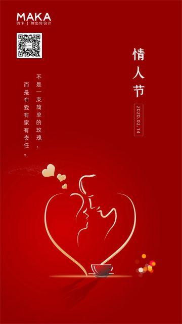红色情人节温馨祝福宣传海报