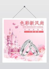 唯美浪漫消费制造奢侈品珠宝戒指首饰促销电商主图