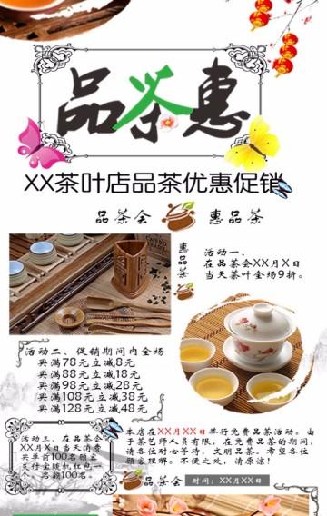 品茶惠—茶叶店品茶优惠促销宣传