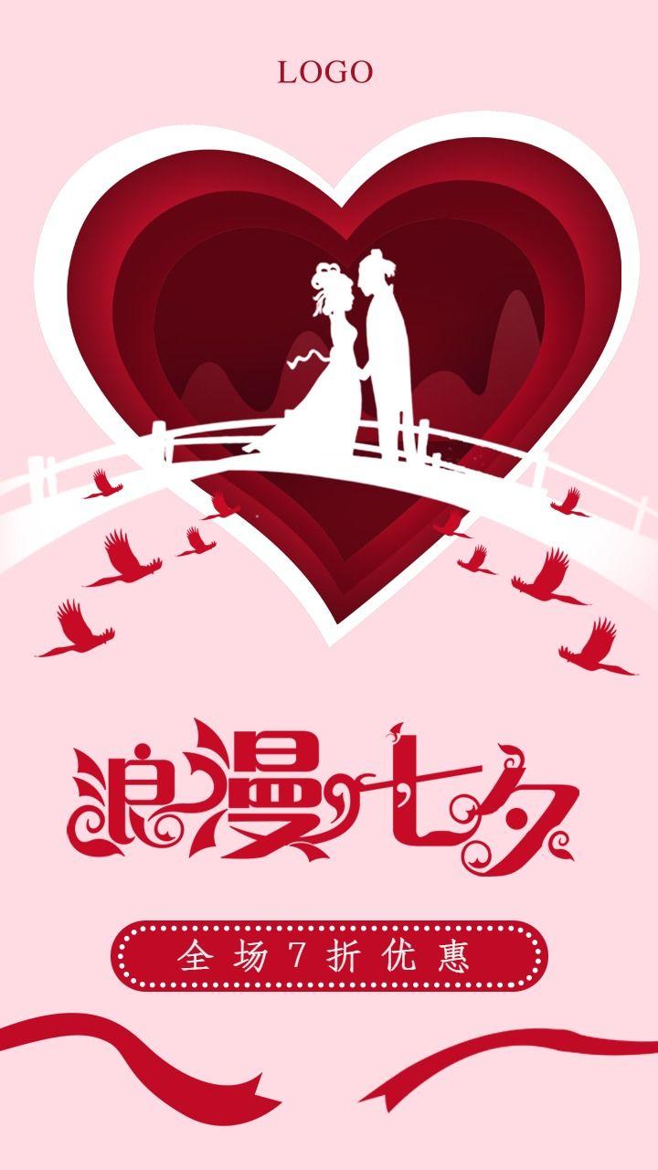 浪漫七夕 情人节促销海报
