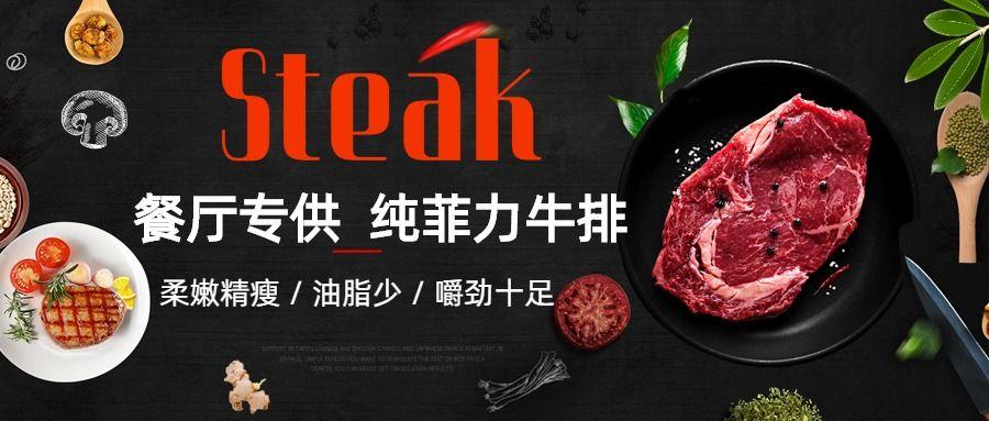 黑色创意种草分享西餐牛排公众号首图