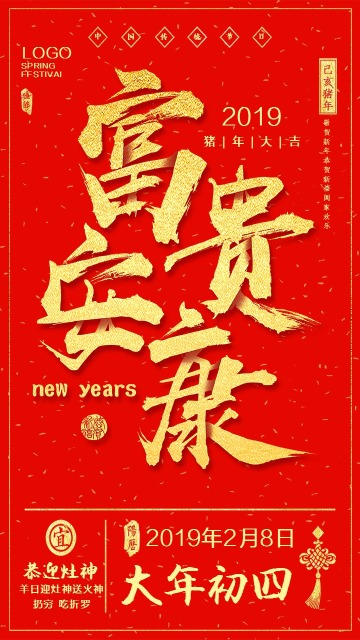 中国风大年初四年俗贺卡新年春节祝福手机海报