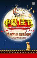中秋节模板/节日传情/中秋快乐/节日祝福