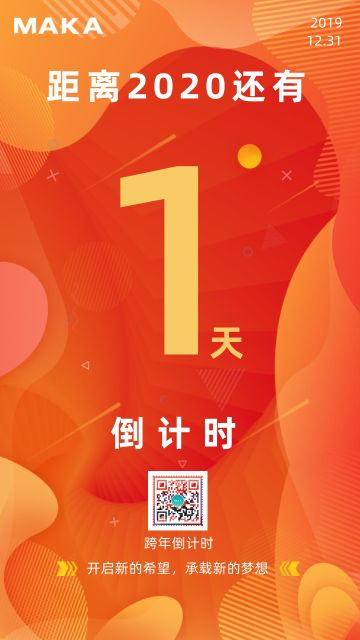 橙色元旦快乐跨年宣传海报