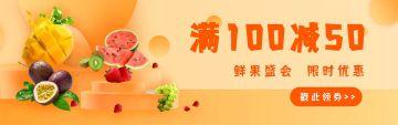 时尚风电商店铺生鲜水果促销宣传海报