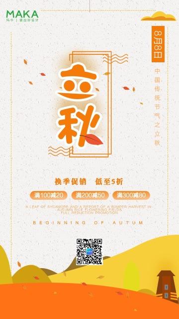 简约卡通可爱字体金黄色稻田立秋节气促销早安日签二十四节气促销宣传海报