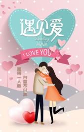 遇见爱·情人节粉色温馨浪漫情书相册祝福贺卡