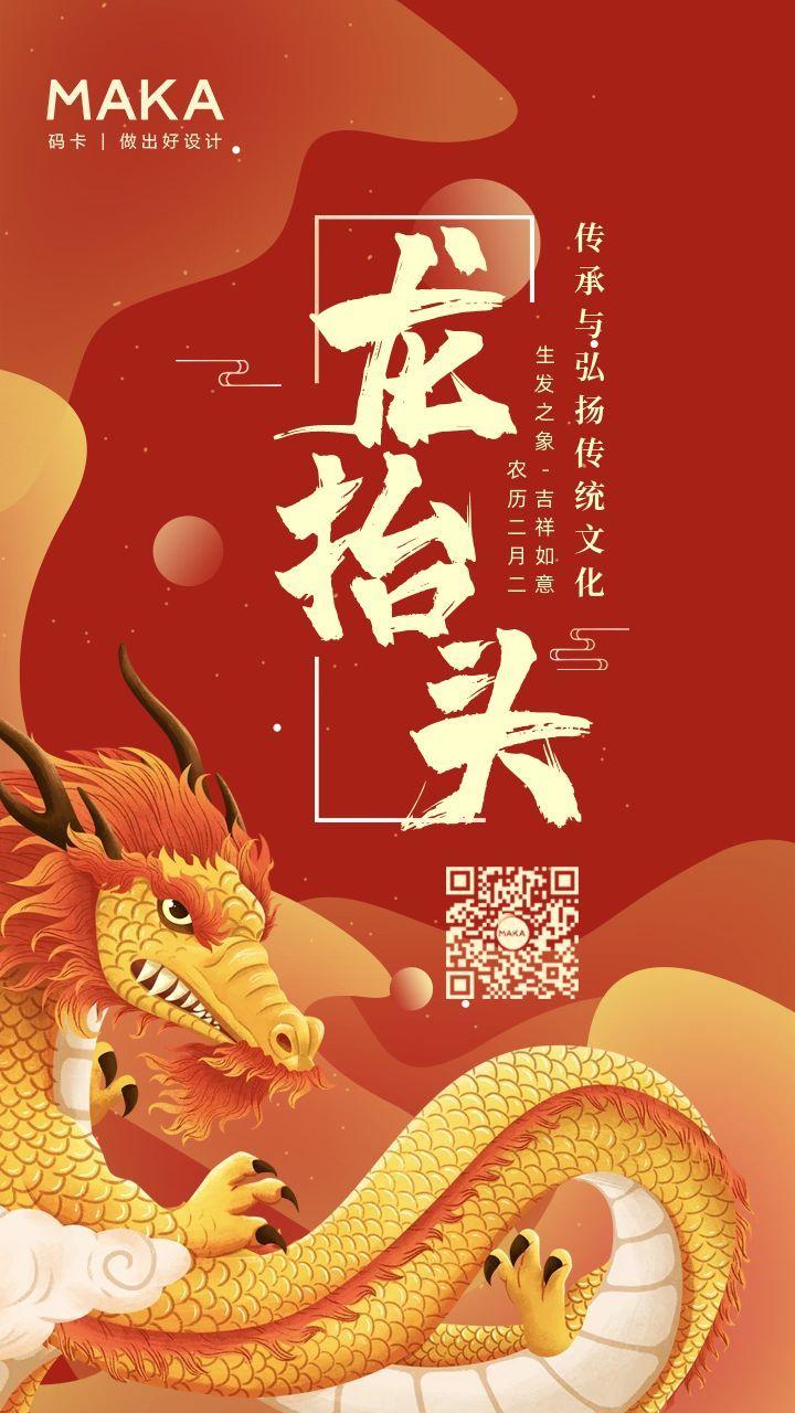红色中国风二月二龙抬头龙头节节日祝福宣传海报