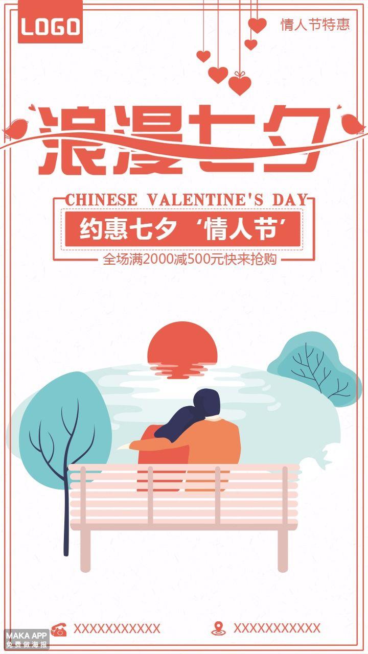 【七夕情人节7】七夕唯美浪漫活动宣传促销通用海报