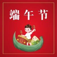 卡通手绘红色端午节粽子节公众号次条