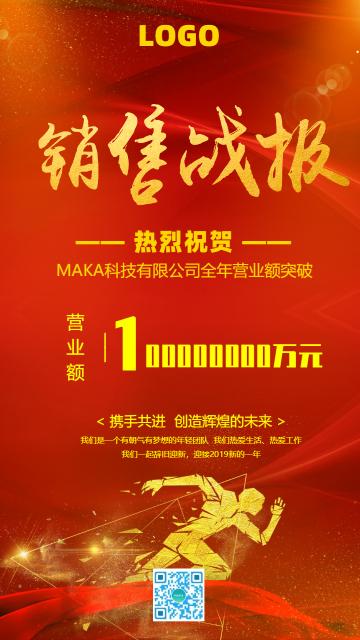 金色大气商务风格公司企业喜讯战报宣传手机海报模板