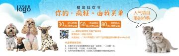 蓝色清新宠物店电商产品促销店铺Banner