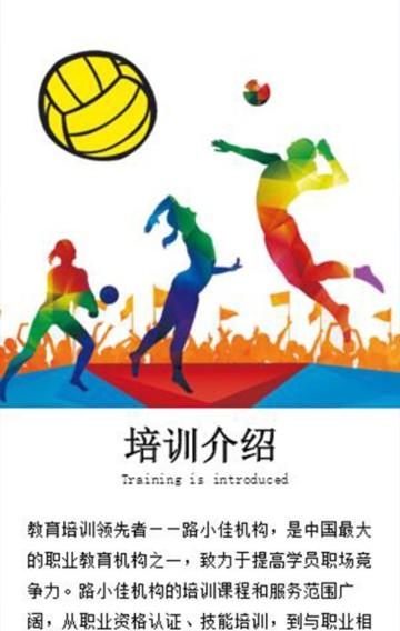 排球培训招生