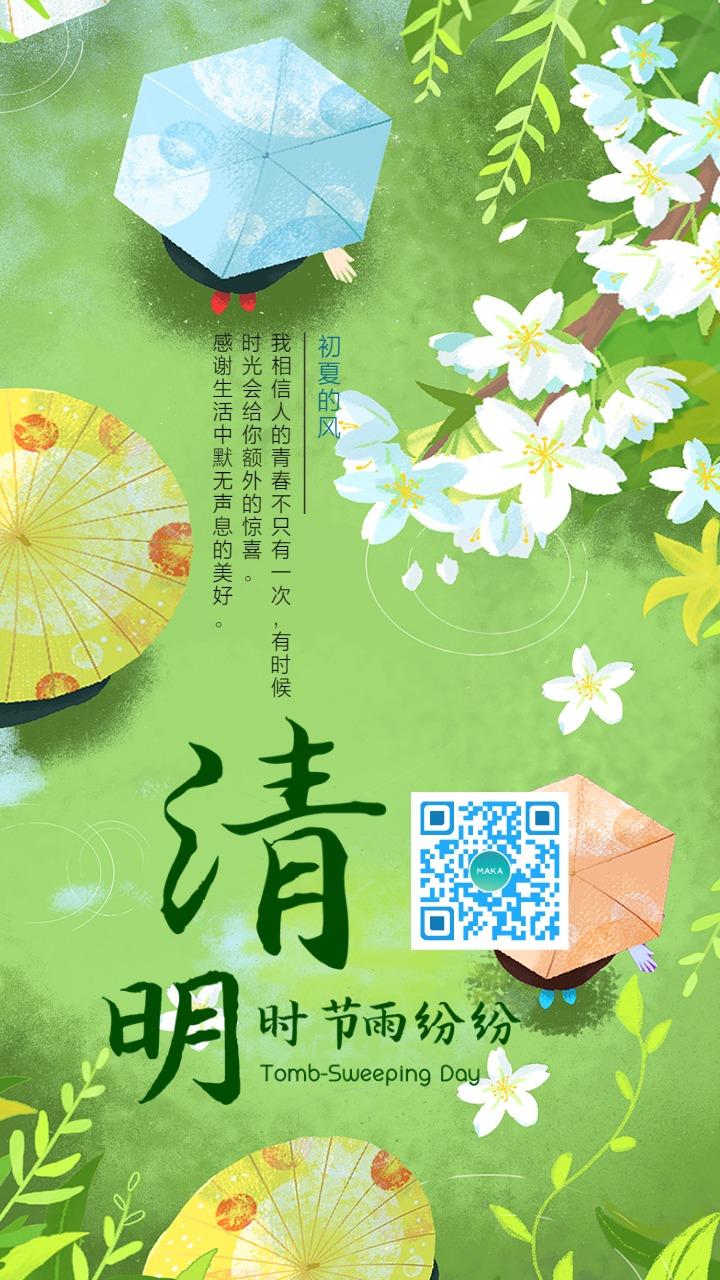 卡通文艺清明节二十四节气手机宣传海报