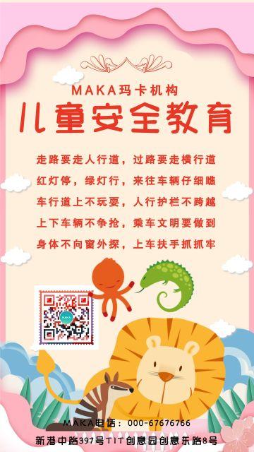 粉色可爱动物园儿童安全教育培训海报