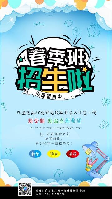 剪纸风春季班培训招生宣传海报