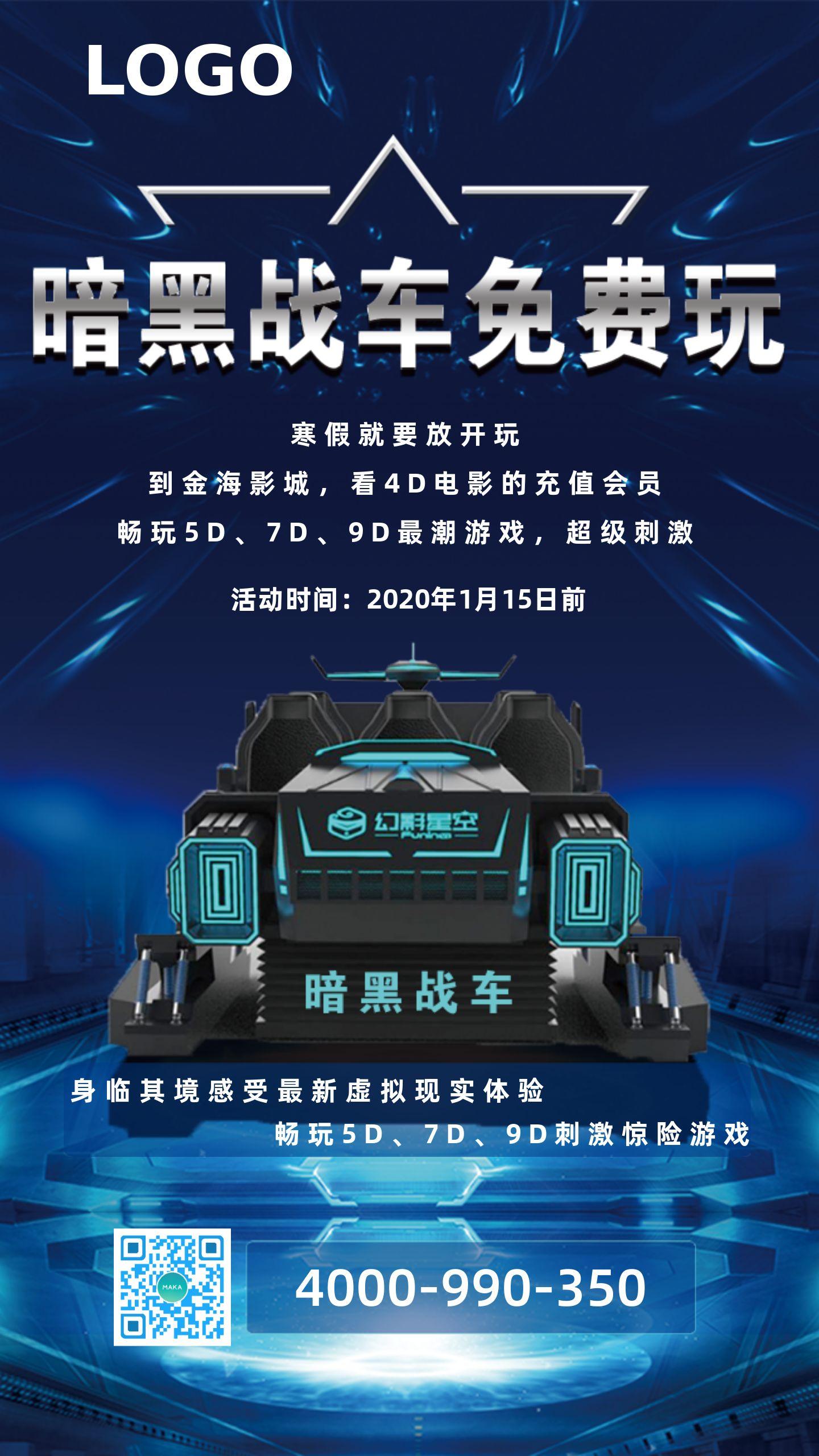 电影院宣传暗黑战车免费玩海报