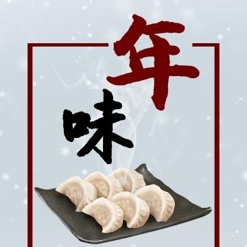 元旦 新年 中国年 年味 中国节日美食 饺子传统习俗普及