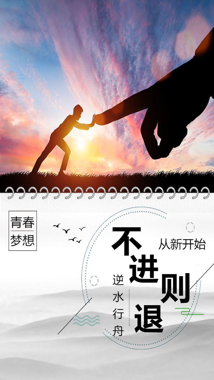 简约励志日签微信分享